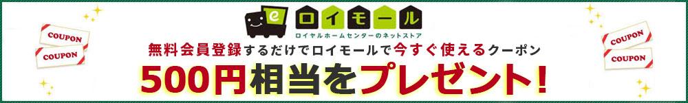 新規会員登録で500円分のクーポンプレゼント!