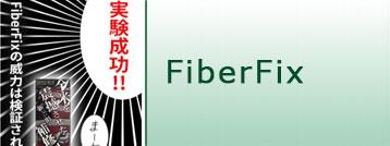 「FiberFix」でその効果を検証してみました。