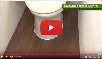 トイレの床の張り替え