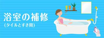 浴室の補修