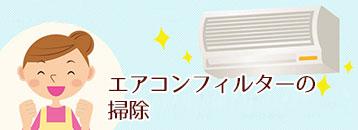 エアコンフィルターの掃除