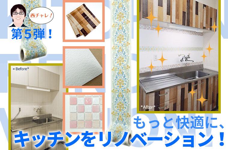 もっと快適に、キッチンリノベーション!