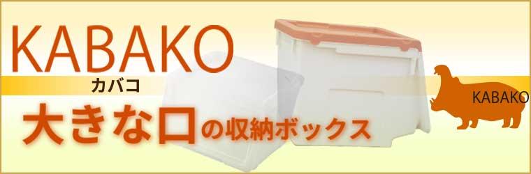 大きな口の収納ボックス KABAKO