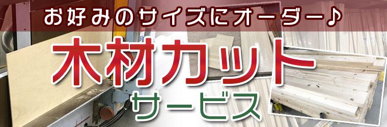 【ロイモール会員様限定】10本まで加工無料!木材加工サービス