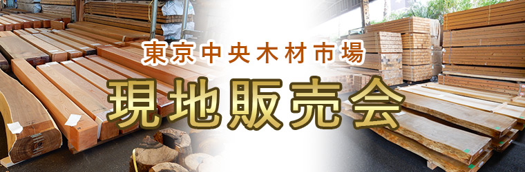 【ロイモール会員様限定】東京中央木材市場見学会&ご商談会