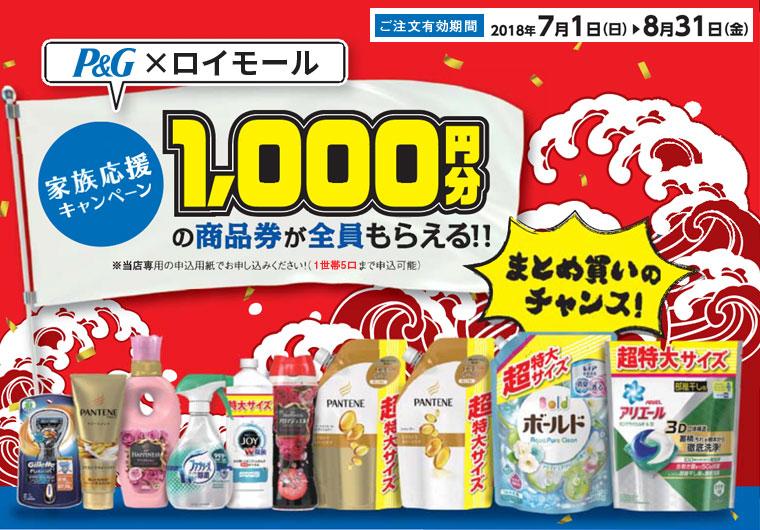 P&G×ロイモール 家族応援キャンペーン 1000円分の商品券が全員もらえる!!