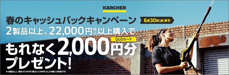 KAECHER×ロイモール 対象の製品購入でQUOカードPayをキャッシュバックします。