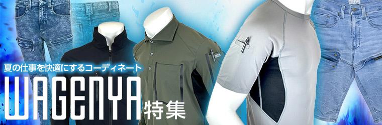 作業服・作業着の通販 和玄屋特集