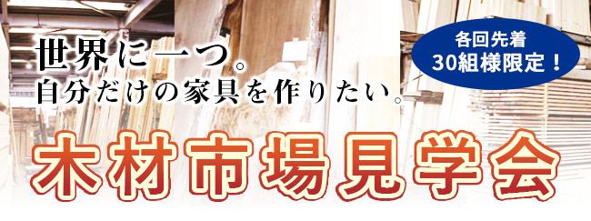 木材市場見学会 東京、愛知で開催