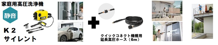 ケルヒャー 高圧洗浄機 K2サイレント + 延長高圧ホース 6M クイックコネクト機種用