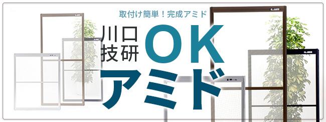 川口技研 OKアミド特集