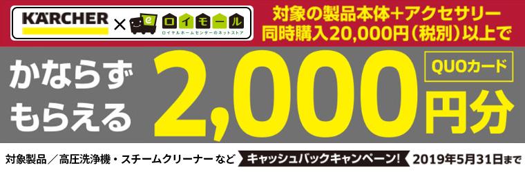 KAECHER×ロイモール 対象の製品本体+アクセサリー同時購入20000円(税別)以上で2000円分のクオカードをキャッシュバックします。
