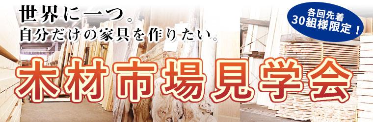 【ロイモール会員様限定】東京中央木材市場、東海木材相互市場見学会&ご商談会