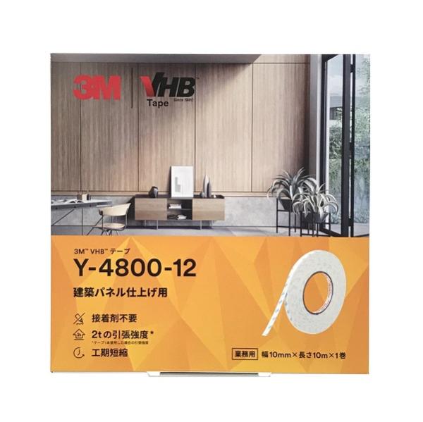 3M VHBテープ 建築パネル仕上げ用 BOX 幅10mm×長さ10m Y4800−12