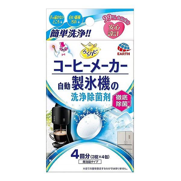 コーヒーメーカー・自動製氷機の洗浄除菌剤