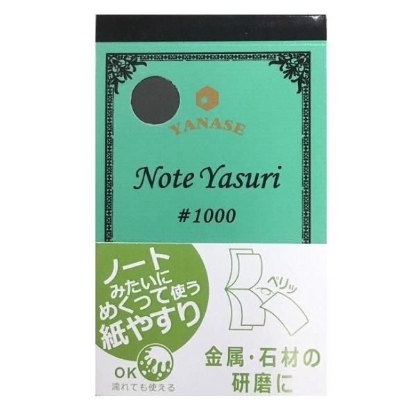 ヤナセ ノートヤスリ 金属・石材用 #1000 24枚綴り