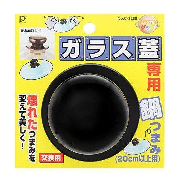 交換用 ガラス蓋専用 鍋つまみ(20cm以上用)