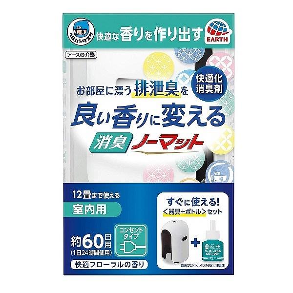 アース ヘルパータスケ 良い香りに変える 消臭ノーマット 60日セット 快適フローラルの香り 本体 45mL