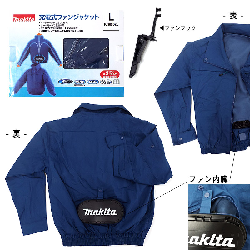 e524ff090fccb1 マキタ 充電式ファンジャケット ネイビー FJ300DZ3L 【バッテリ、ホルダ、 ...