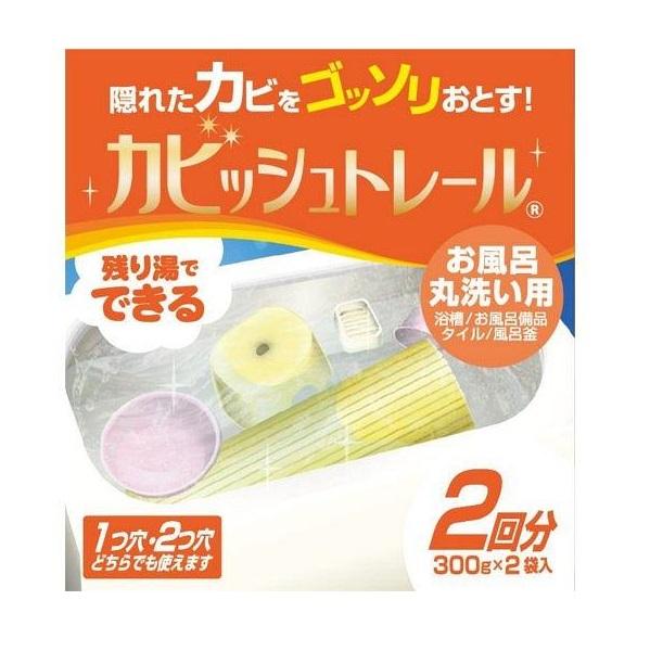 カビッシュトレール お風呂丸洗い用 2回分