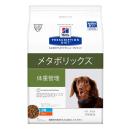 ヒルズ プリスクリプション・ダイエット 特別療法食 犬用 メタボリックス 体重管理 小粒 ドライ 3kg