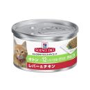 サイエンス・ダイエット 缶 キトン レバー&チキン 〜12ヶ月/妊娠・授乳期 子ねこ用 82g