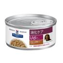 ヒルズ 犬用 i/d チキン&野菜入りシチュー 缶詰 156g