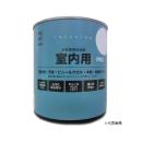 水性多用途塗料 室内用 0.9L ホワイト 0000