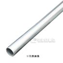 単管パイプ 約2.5m 48.6×厚2.4mm 4T