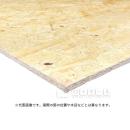 OSB合板 11×910×1820mm(足立鹿浜店・習志野店)