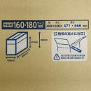 ダンボール 160・180サイズ兼用 408×688×高さ(471・666)mm