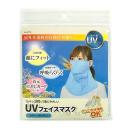 UVフェイスマスク 無地 サックス GJ−4715