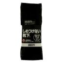 WAGENYA しめつけない靴下 指付 4足組 ブラック 25.0〜27.0cm