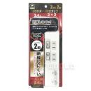 イエモア USBポート付きタップ 2個口 2M