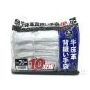 イエモア 牛床革背縫い手袋 10双組