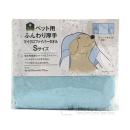 イエモアペット ペット用ふんわり厚手マイクロファイバータオル S ブルー