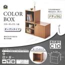 イエモア カラーボックス 1段 オープンタイプ 約34×34×29cm ナチュラル