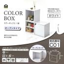 イエモア カラーボックス 1段 オープンタイプ 約34×34×29cm ホワイト