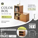 イエモア カラーボックス 1段 棚付き 約34×34×29cm ナチュラル