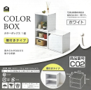 イエモア カラーボックス 1段 棚付き 約34×34×29cm ホワイト