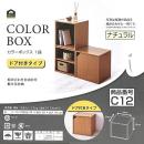イエモア カラーボックス 1段 約34×34×29cm ドア付 ナチュラル