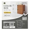 イエモア カラーボックス 2段 ドア付き ホワイト C05