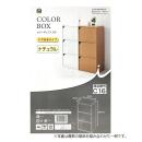 イエモア カラーボックス 3段 ドア付き ナチュラル C16