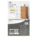 イエモア カラーボックス 3段 ドア付き ホワイト C07