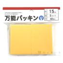 万能パッキン Sタイプ 厚さ1.5 黄 40枚入