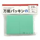 万能パッキン Sタイプ 厚さ2.0 緑 30枚入