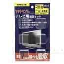 マットマン7+ テレビ用耐震マット 5mm厚 30X30mm