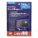 マットマン7+ テレビ用耐震マット 5mm厚 13X100mm