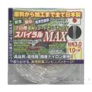 草刈りコード プロ用 スパイラルMAX ねじり対角3.0mm 10m巻