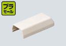 未来工業 プラモールエンド 1号 白 MLE−1W